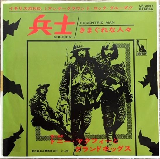 【国内初版】トニー・マクフィーとグランドホッグス / 兵士【EP】The Groundhogs / Soldier