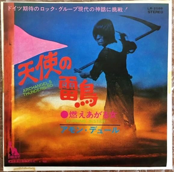 【国内初版】アモンデュール / 天使の雷鳥【EP】Amon Duul Ⅱ / Archangels Thunderbird