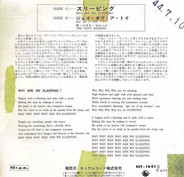 ザ・ソフト・マシーン / スリーピング【国内盤EP】The Soft Machine / Why Are We Sleeping?_画像3