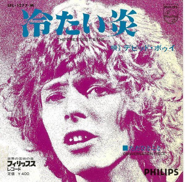デビッド・ボゥイ / 冷たい炎【PHILIPS SFL-1277】David Bowie / Prettiest Star
