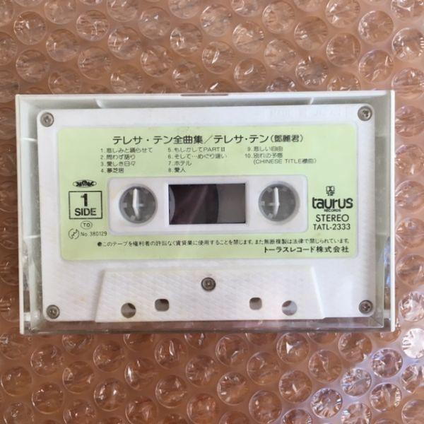 鄧麗君【カセット・テープ】テレサ・テン / 全曲集_画像4