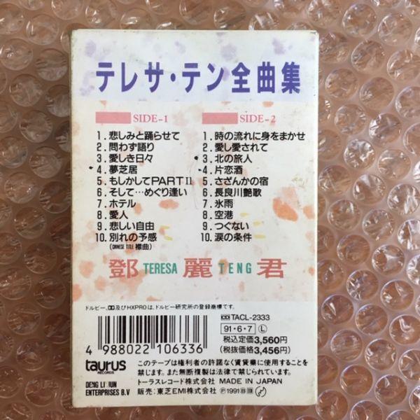 鄧麗君【カセット・テープ】テレサ・テン / 全曲集_画像3