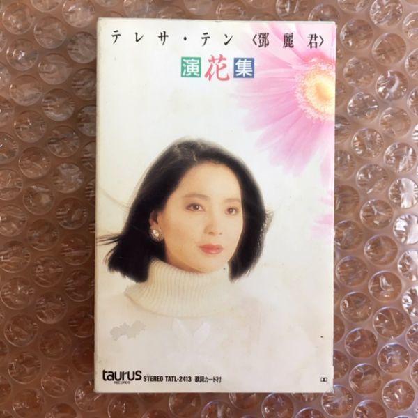 鄧麗君【カセット・テープ】テレサ・テン / 演花集