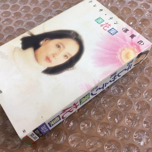鄧麗君【カセット・テープ】テレサ・テン / 演花集_画像3
