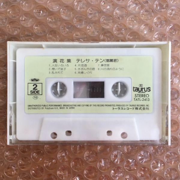 鄧麗君【カセット・テープ】テレサ・テン / 演花集_画像4
