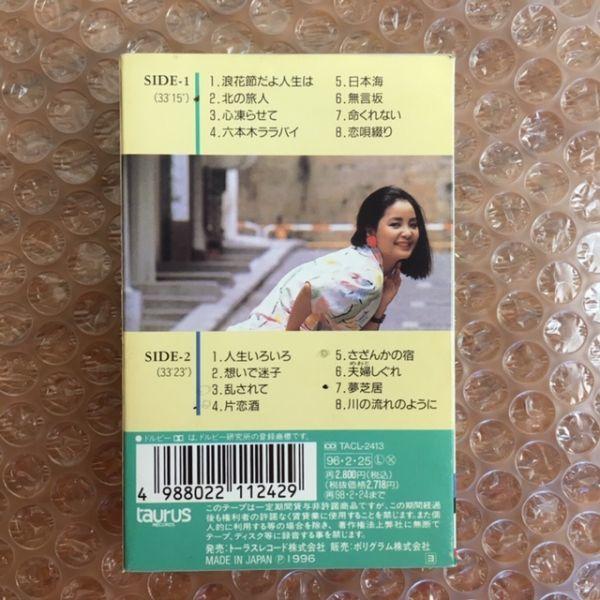鄧麗君【カセット・テープ】テレサ・テン / 演花集_画像2