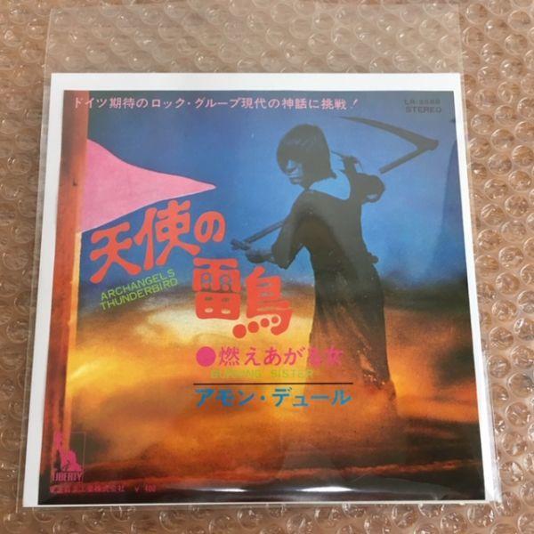【国内初版】アモンデュール / 天使の雷鳥【EP】Amon Duul Ⅱ / Archangels Thunderbird_画像6