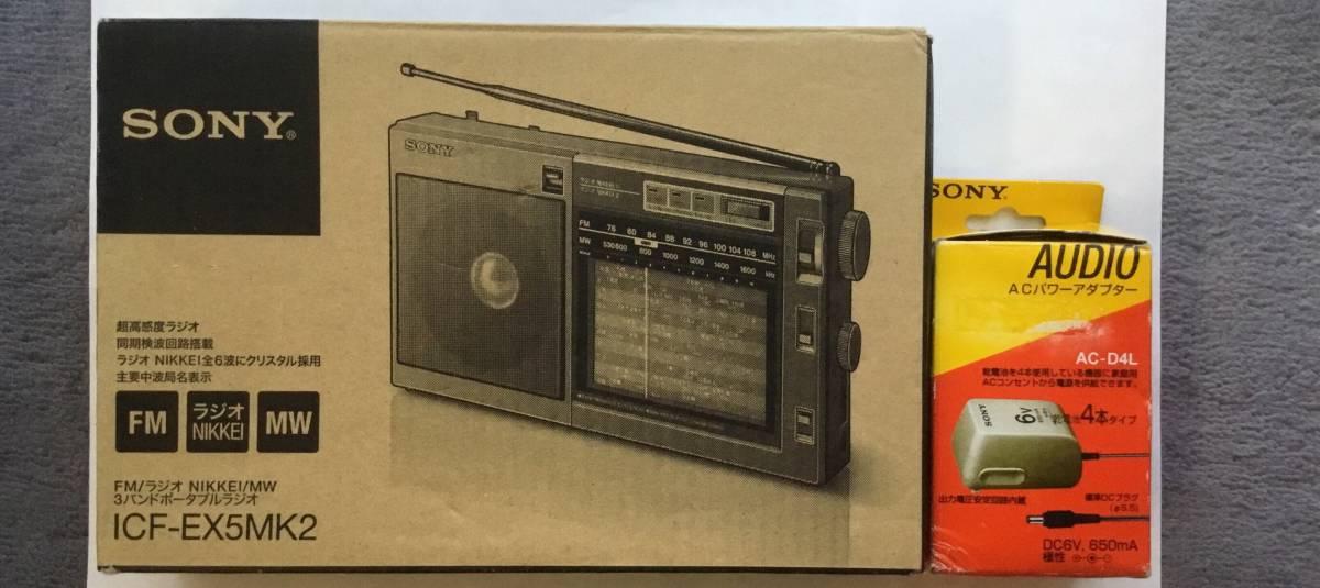 SONY FM/ラジオ NlKKEI/MW 3バンドポータブルラジオ ICF-EX5MK2_画像2