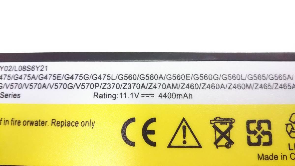 ★即決★純正ノートPC用バッテリー Lenovo G460 G560 G565 G570 G575 Z370 Z470 Z560 Z565 Z570 Z575 【ジャンク】_画像4