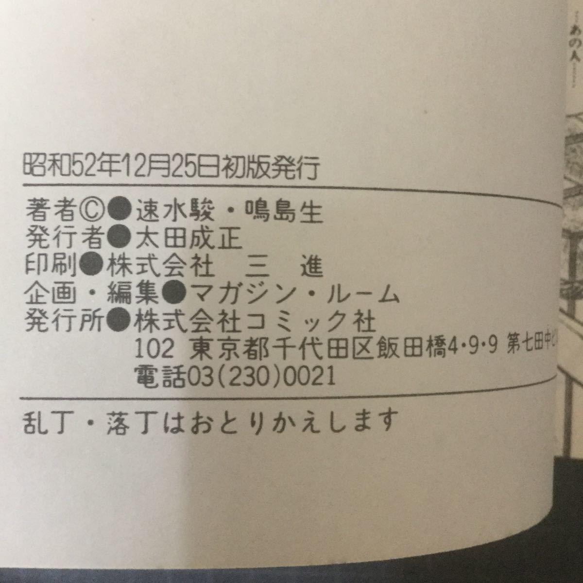 雀奇秘文帖 完結編_画像4