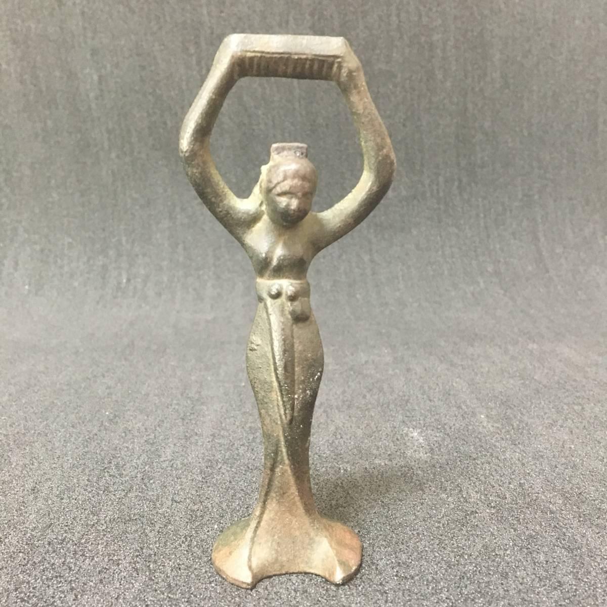 【130】鉄製 古い 栓抜き 古代 女性像 コレクション 置物 インテリ小物 高さ14.1cm_画像1