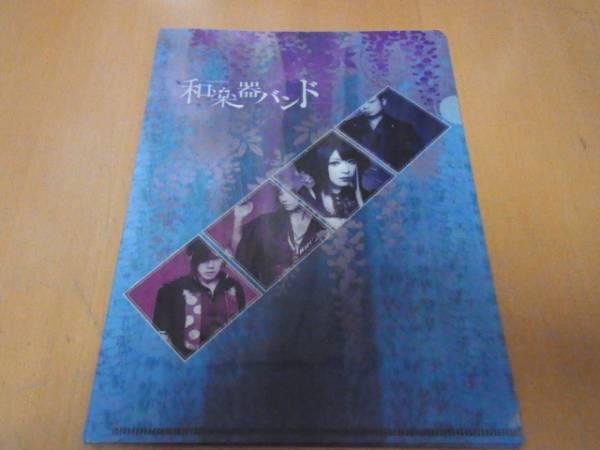 和楽器バンド 四季彩 A5サイズクリアファイル (タワレコ特典)_画像1
