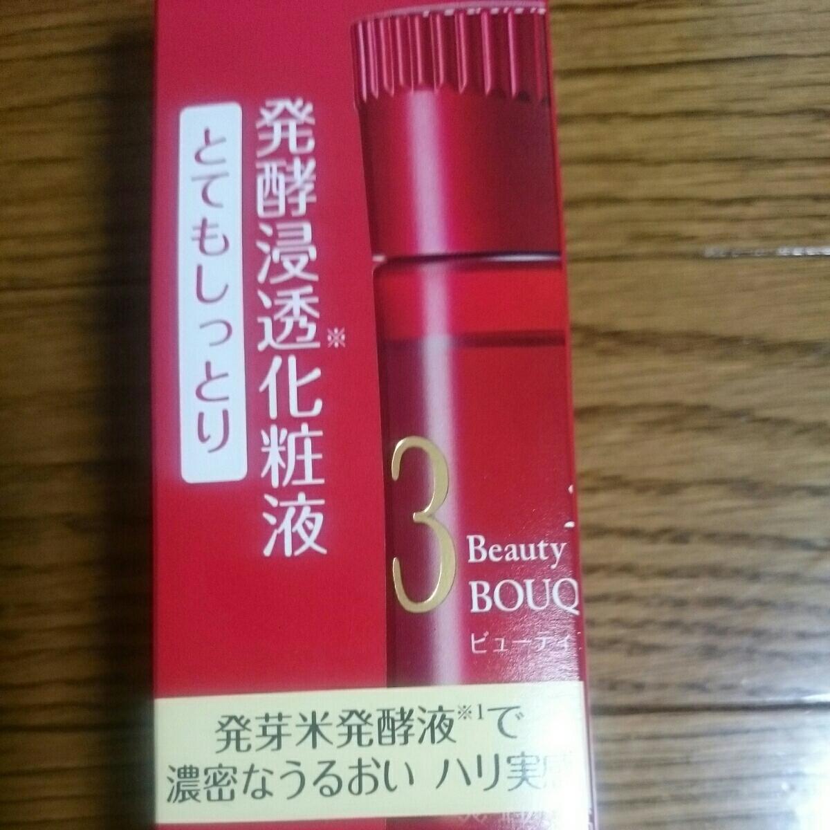 ☆ファンケル ビューティブーケ 発酵浸透化粧液 とてもしっとり 120ml 約120回分 新品 送料定形外290円