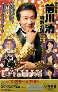 明治座 前川清特別公演 A席 1/25(金) ペア 送料込み