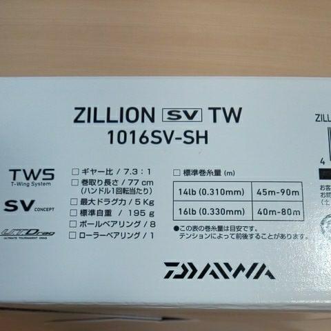 ダイワ ジリオンSV TW 1016SV-SH【DAIWA/ZILLION SV TW 1016SV-SH】右巻き_画像10