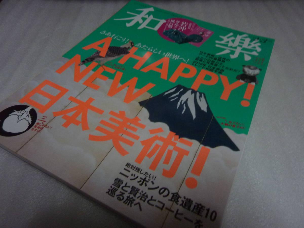 ▲わらく 和楽 2018-2・3▲日本美術vs世界のアート20番勝負 絶対残したい!ニッポンの食遺産10 雪と賢治とコーヒーを巡る旅へ_画像1