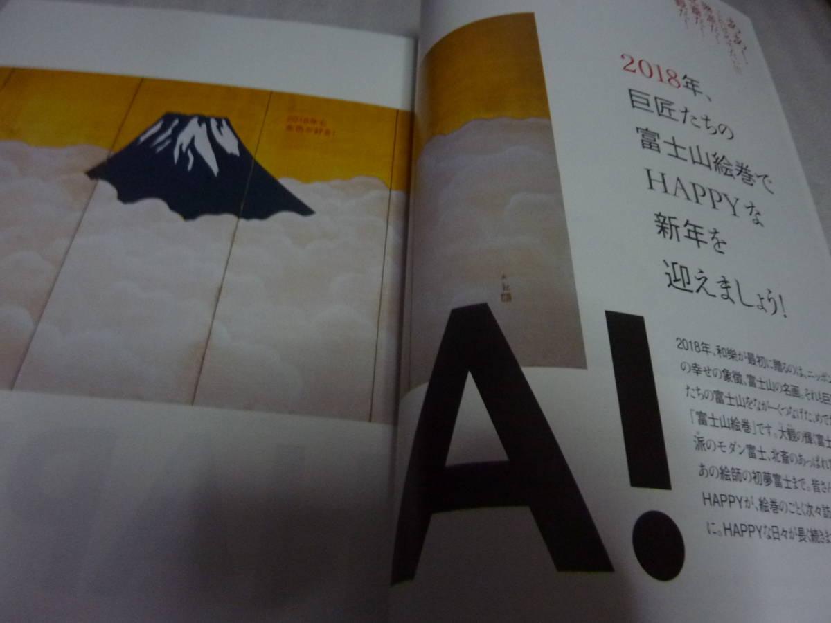 ▲わらく 和楽 2018-2・3▲日本美術vs世界のアート20番勝負 絶対残したい!ニッポンの食遺産10 雪と賢治とコーヒーを巡る旅へ_画像2