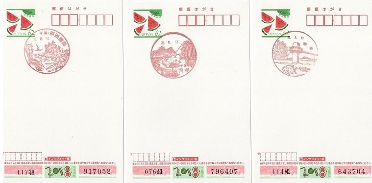 風景印を押したはがき 千葉県勝浦市の郵便局3局の風景印_画像1