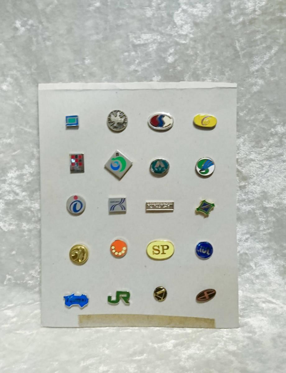 貴重 JR東日本、かんぽ、Purinaなど ピンバッジセット ピンズ 非売品 社章 襟章 レトロ 昭和