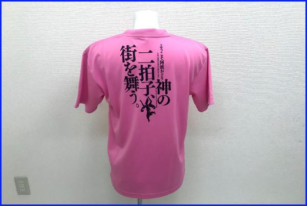 Lサイズ【激レア】新品 非売品 徳島 阿波踊り公式ドライTシャツ【神の二拍子、街を舞う。】2014年版『glimmer』4.4オンス【ピンク】残14_サイズ【L】