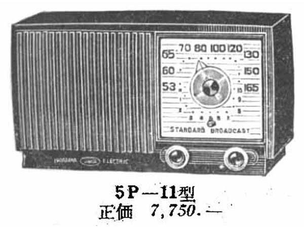 シャープ真空管レトロラジオ 5Pシリーズ 5P-11 _画像9