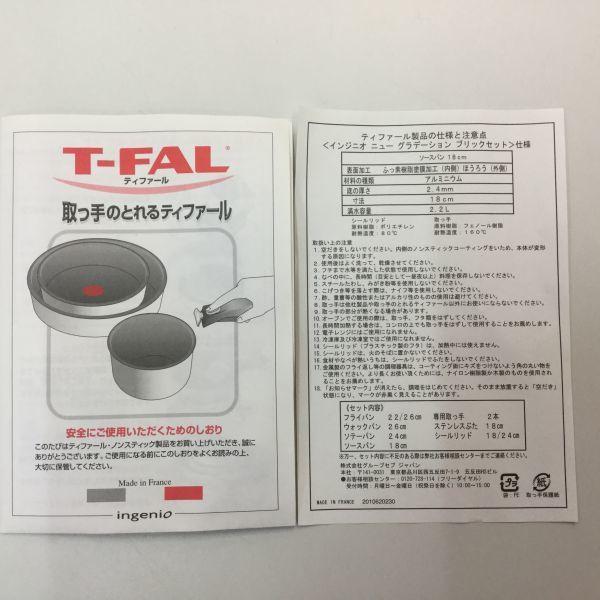 22a153☆T-FAL インジニオ ニューグラデーション ブリックセット 未使用_画像8