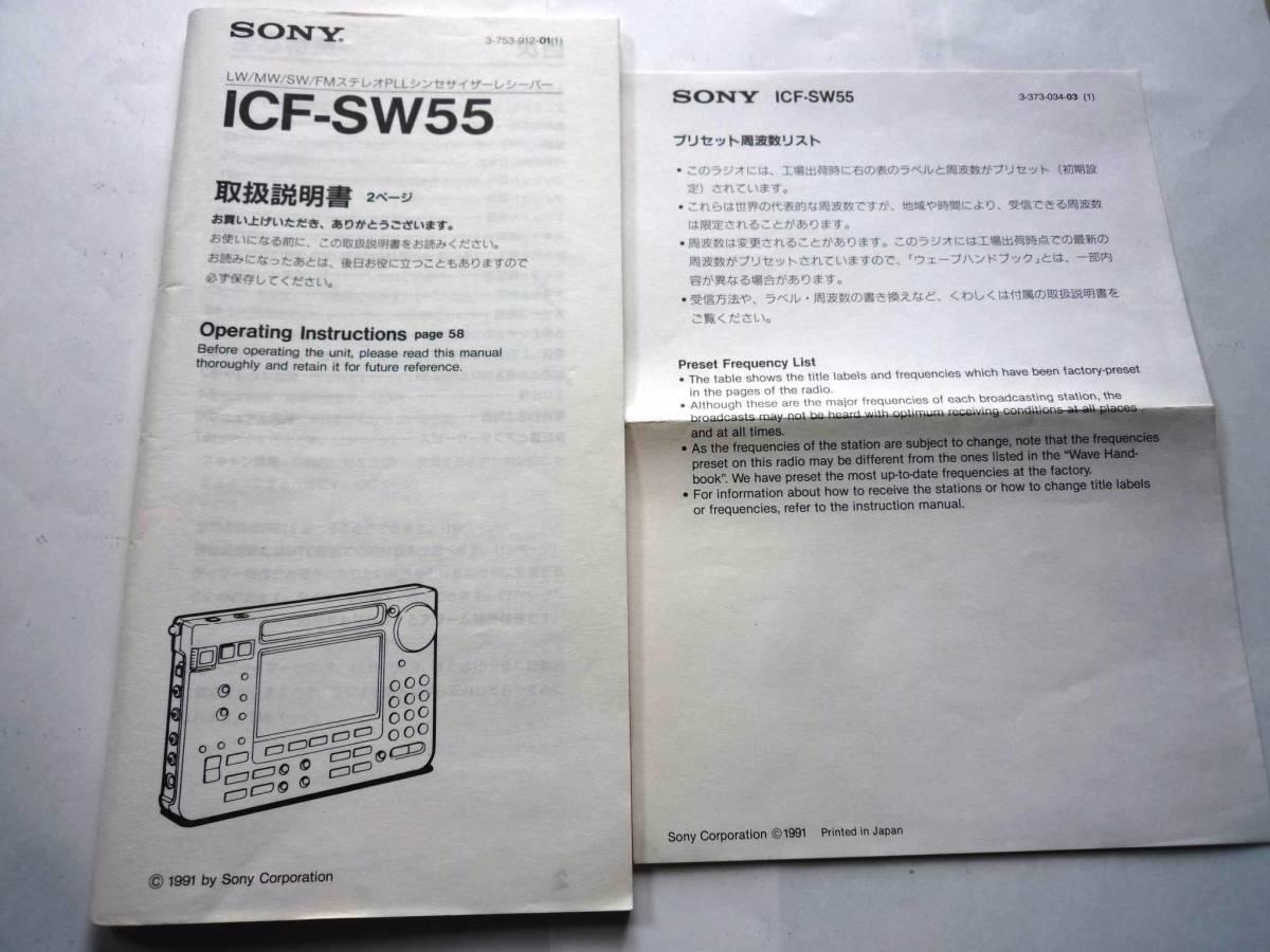 SONY BCLラジオ ICF-SW55 ジャンク _画像6