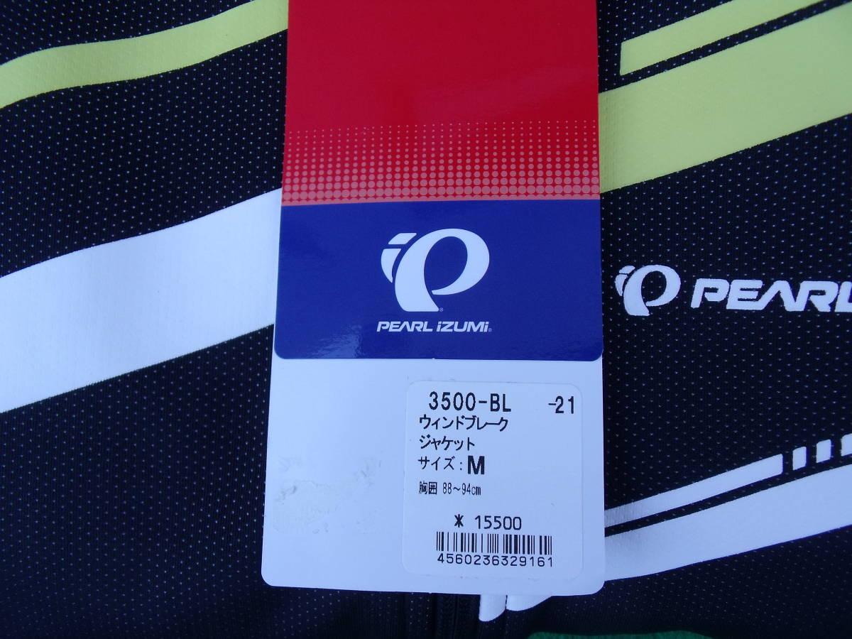 ■ パールイズミ ウインドジャケット 3500-BLー21_画像3