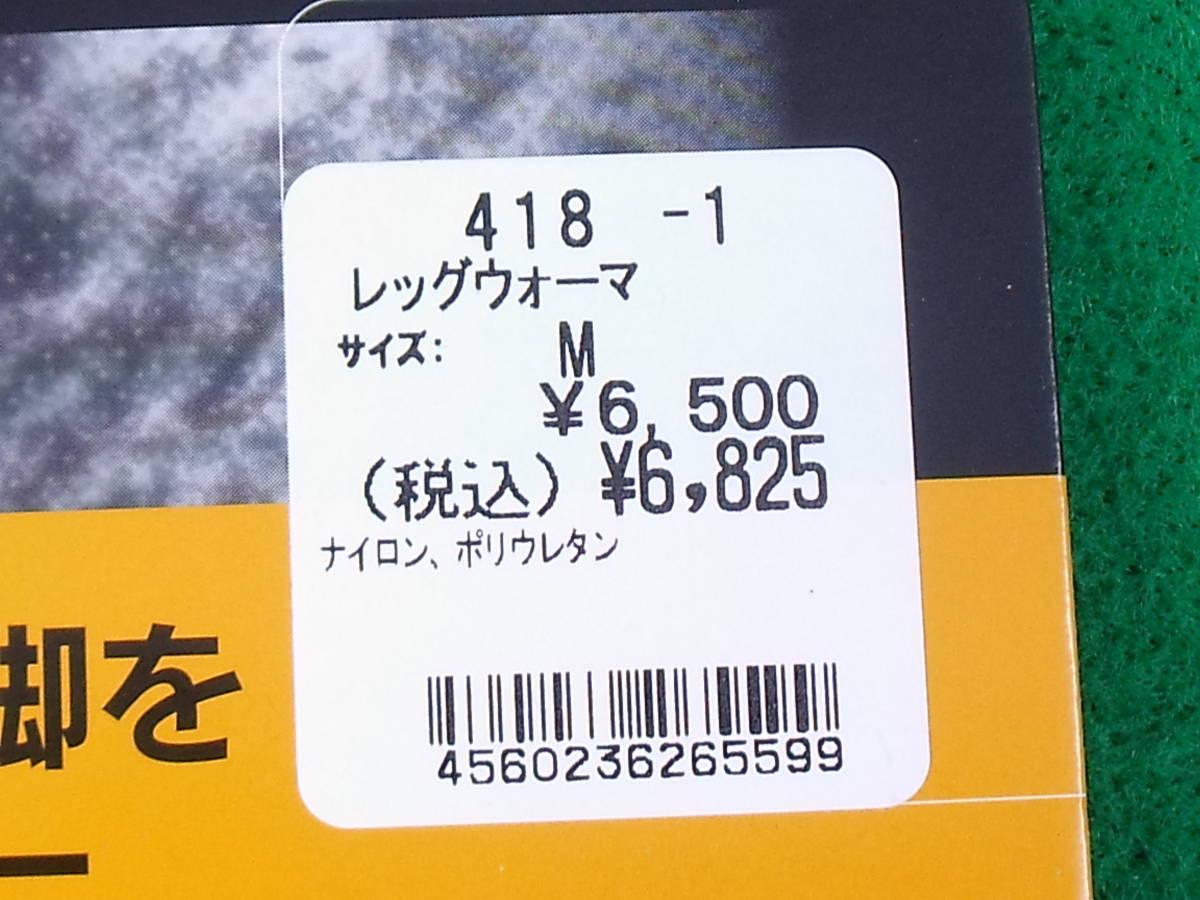 ■ パールイズミ レッグウォーマ 418-1-M_画像2