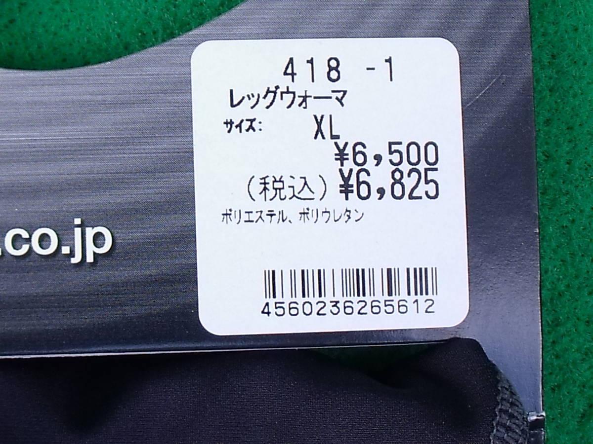 ■ パールイズミ レッグウォーマ 418-1-XL_画像2