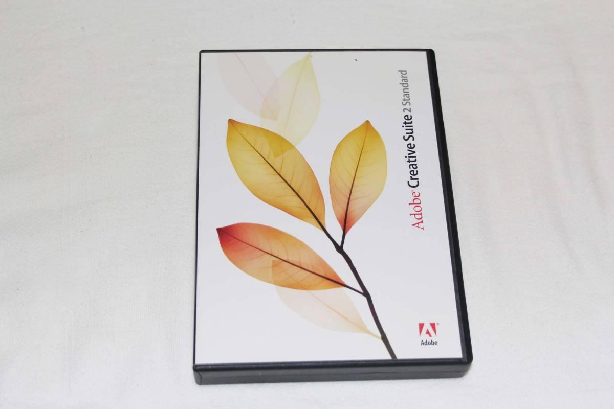 ★ 送料無料! ★ Adobe アドビ CS2 Creative Suite 2 Standard 日本語版 for Mac Illustrator/Photoshop/InDesign/ImageReady_画像1