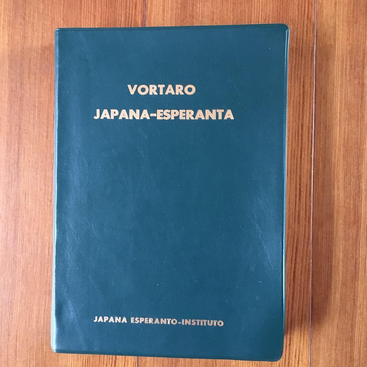 日本語 エスペラント辞典 新品 1983年発行