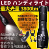 super profit set maximum 3800 lumen LED handy light +18650 lithium battery 2 ps + charger + bicycle holder flashlight handy light