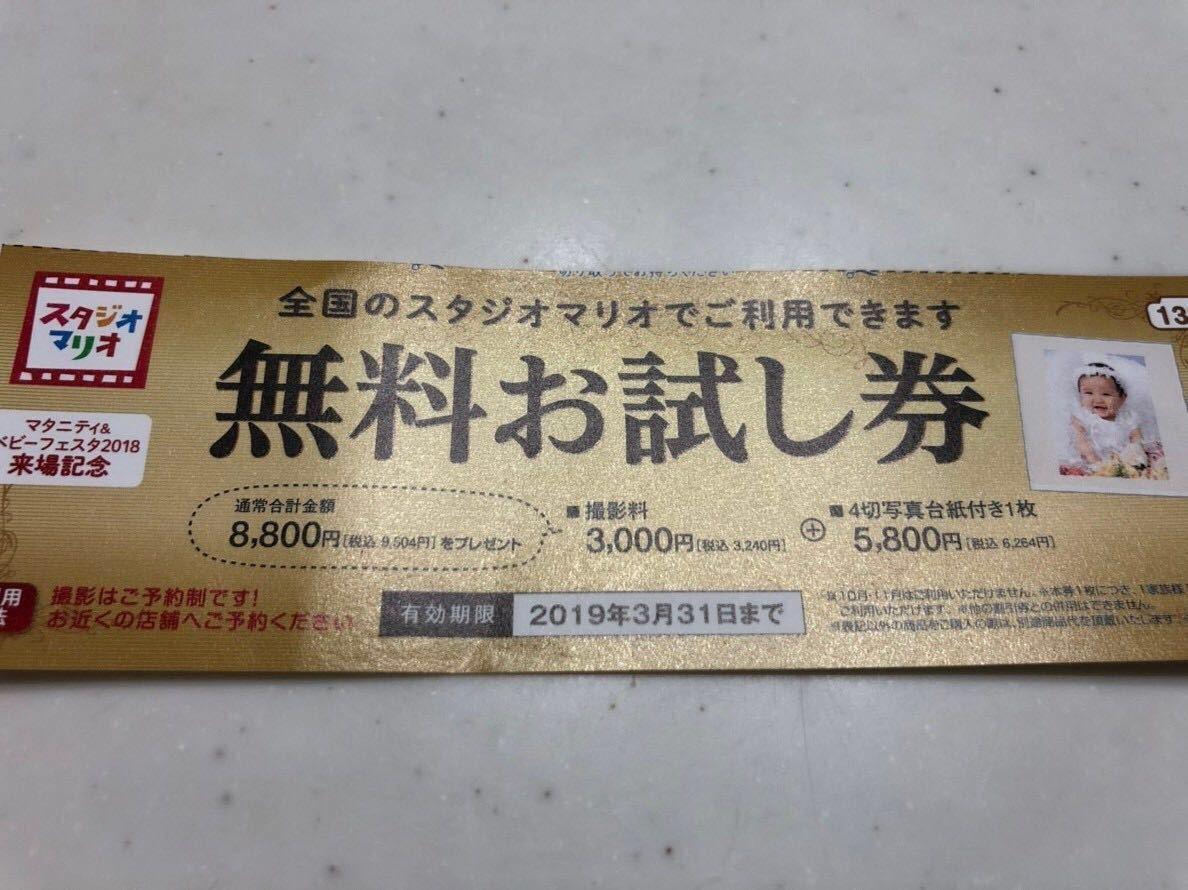 ★スタジオマリオ無料お試し券【送料込】即日発送可!①★