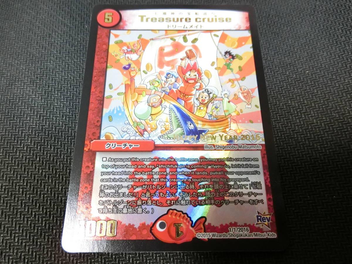 【美品】 非売品のプロモーションカード 『七福神の宝船巡り』 デュエルマスターズ