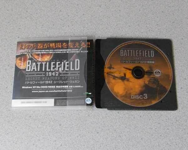 PC バトルフィールド Battlefield 1942 特別編 Disc3のみ_画像1