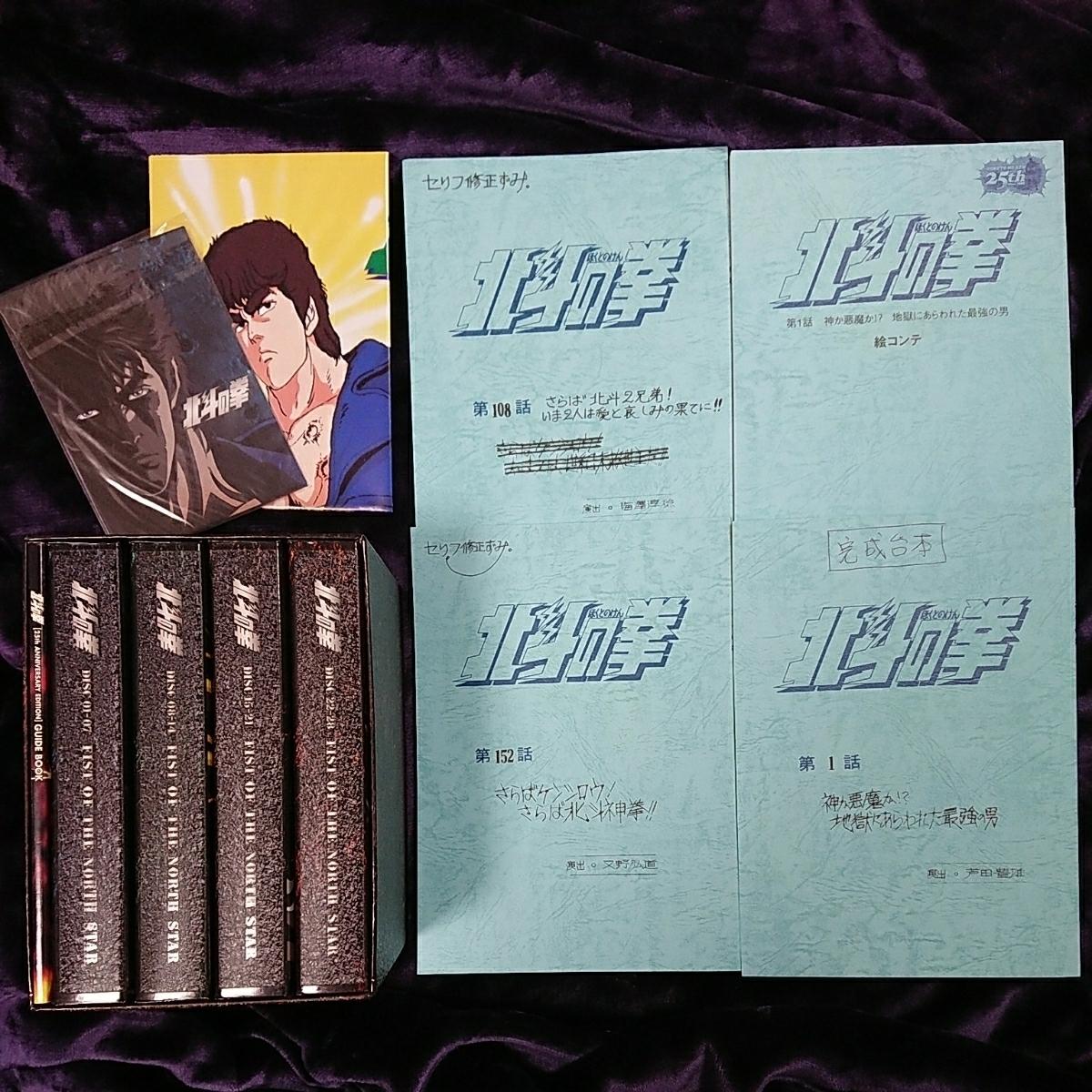 北斗の拳 25周年記念 DVD-BOX TVシリーズ HDリマスターエディション