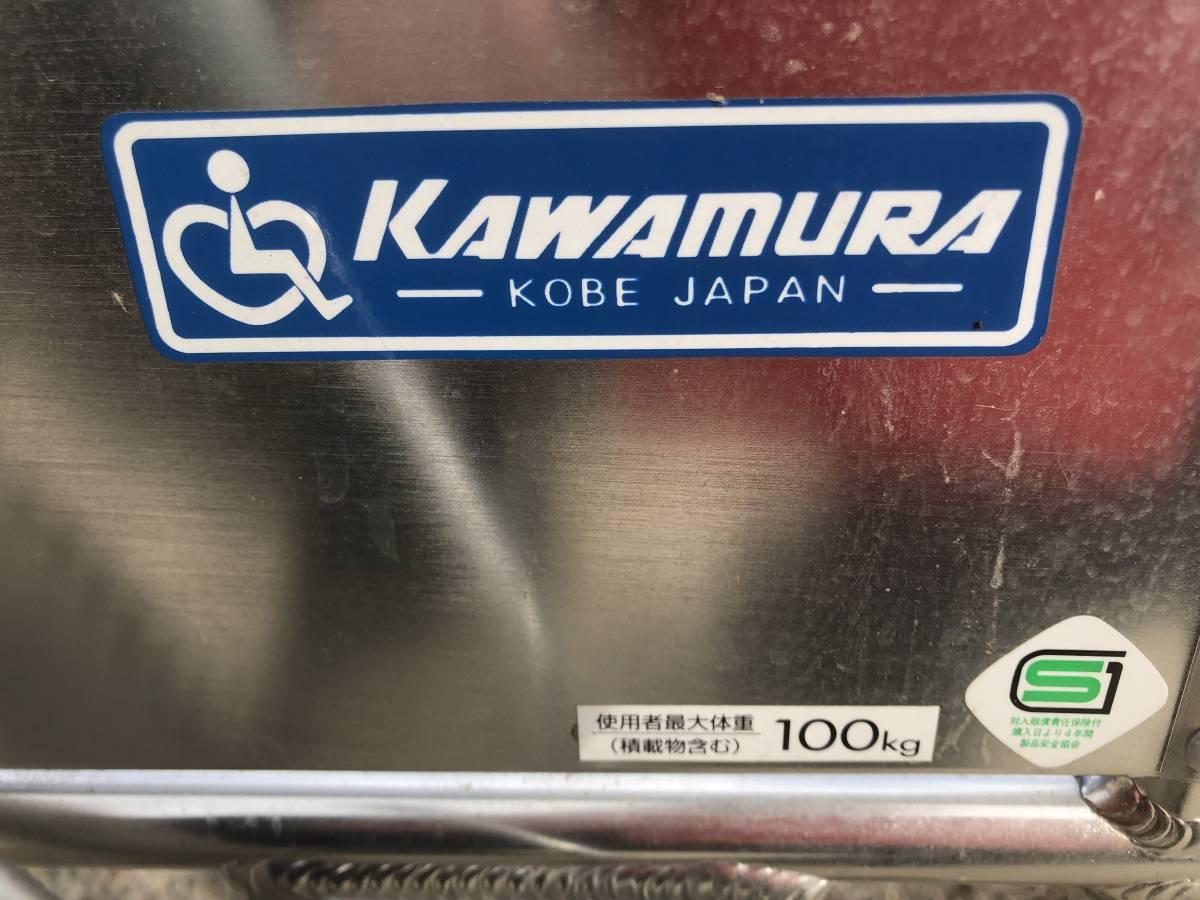 TE836 KAWAMURA カワムラサイクル 介助 車いす 車椅子 車イス_画像7