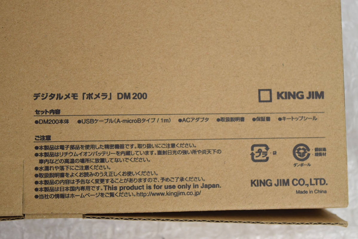 ◎1489D/【美品/付属品完備】 ポメラ DM200 デジタルメモ キングジム pomera ※数回電源を入れたのみ_画像7