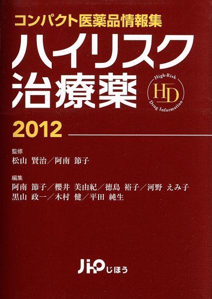 ハイリスク治療薬2012/松山賢治(著者)_画像1