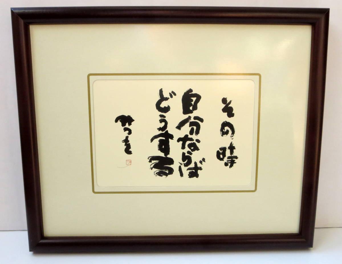 『その時』相田 みつを・詩・名言・絵はがき_画像2