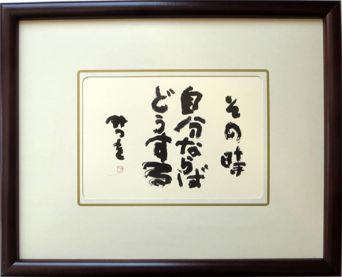 『その時』相田 みつを・詩・名言・絵はがき_画像1