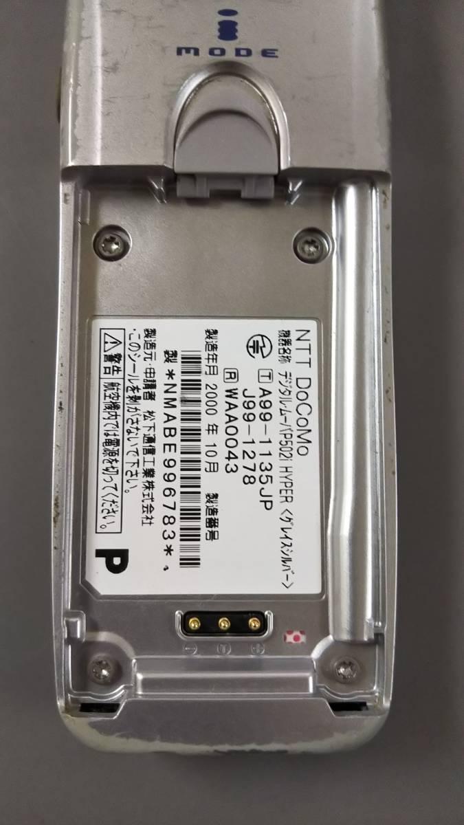 ジャンク 携帯電話 NTT docomo Panasonic mova P502i 本体 製造番号 nmabe996783_画像6