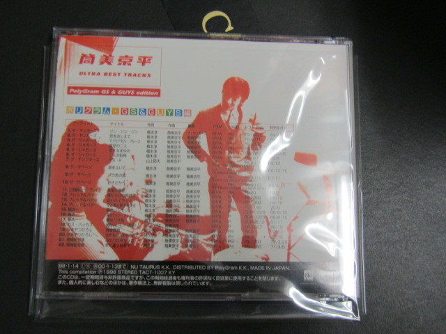 筒美京平 ultra best tracks polygram gs&guys edition