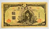 keikyusugita355 - 3♪ 古紙幣 旧紙幣 再改正不換紙幣10円 4次10円 中央に和気清磨 日本銀行 紙17B 昭和 1円スタート★