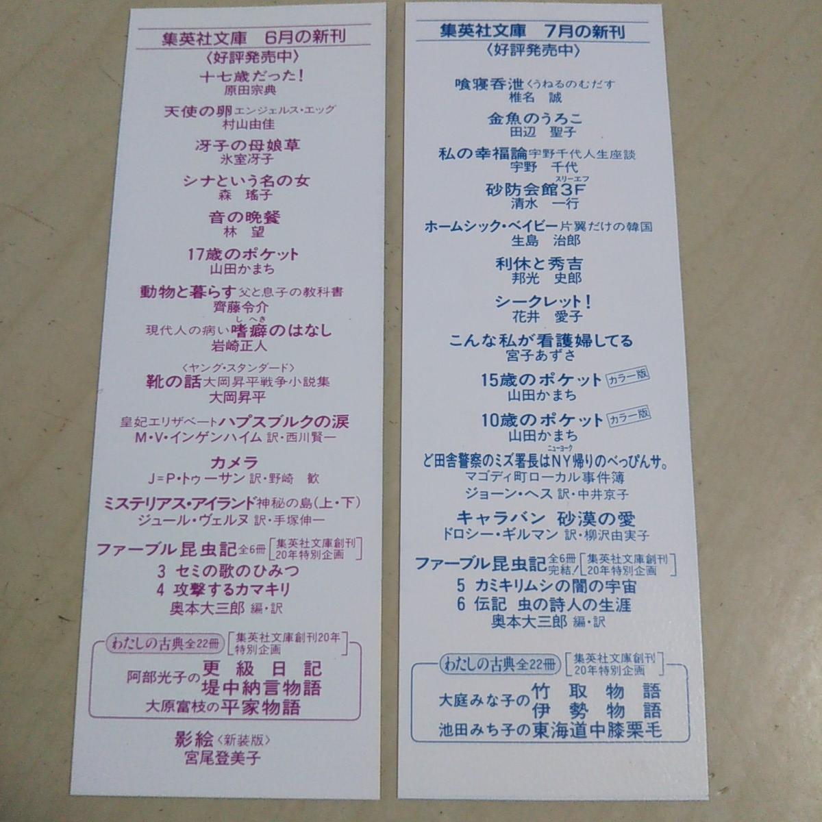 【即決】広末涼子 しおり 栞 2枚セット 集英社文庫 中古 レトロ レア 希少_画像2