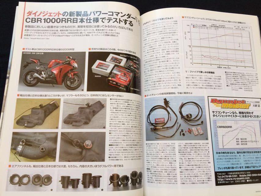 カワサキ K/Z1000S1 レーサー エンジン 公道用 組み立て Z1000/J/R/P/ヨシムラ MJN '88 GSX-R1100/CBR1000RR SC59★BIKERS STATION 266_★CBR1000RR 国内仕様 パワーコマンダー。