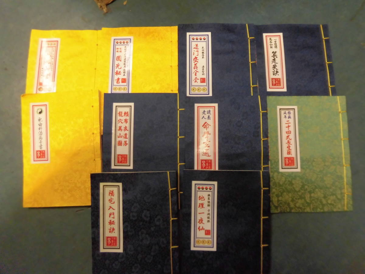 中国骨董古書 以前買った物 11冊まとめて家伝 圓光秘書二十四式長生圖、祝由科治病奇書、命學玄通、地理一夜仙、鬼谷仙師 等