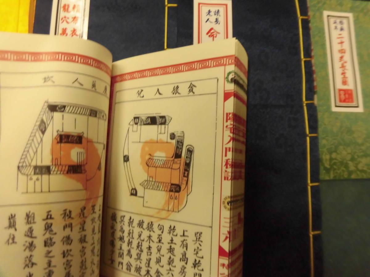 中国骨董古書 以前買った物 11冊まとめて家伝 圓光秘書二十四式長生圖、祝由科治病奇書、命學玄通、地理一夜仙、鬼谷仙師 等_画像2