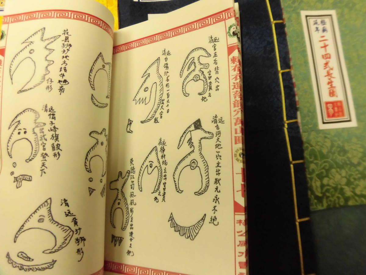 中国骨董古書 以前買った物 11冊まとめて家伝 圓光秘書二十四式長生圖、祝由科治病奇書、命學玄通、地理一夜仙、鬼谷仙師 等_画像3